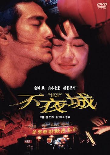 [MOVIES] 不夜城 / Fuyajo (1998)