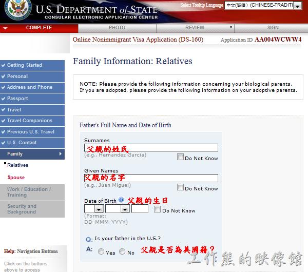 美簽表格DS-160-20
