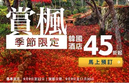 Expedia季節限定【韓國酒店】低至45折,用折扣碼再9折,今天已開賣。