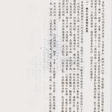 87會員大會手冊36.jpg