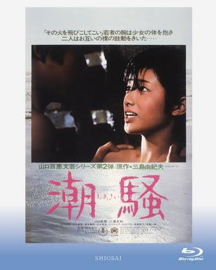 [MOVIES] 潮騒 (1975)