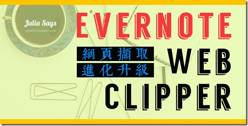evernotewebclipper01
