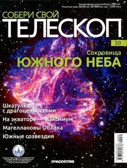 Собери свой телескоп №30 (2015)