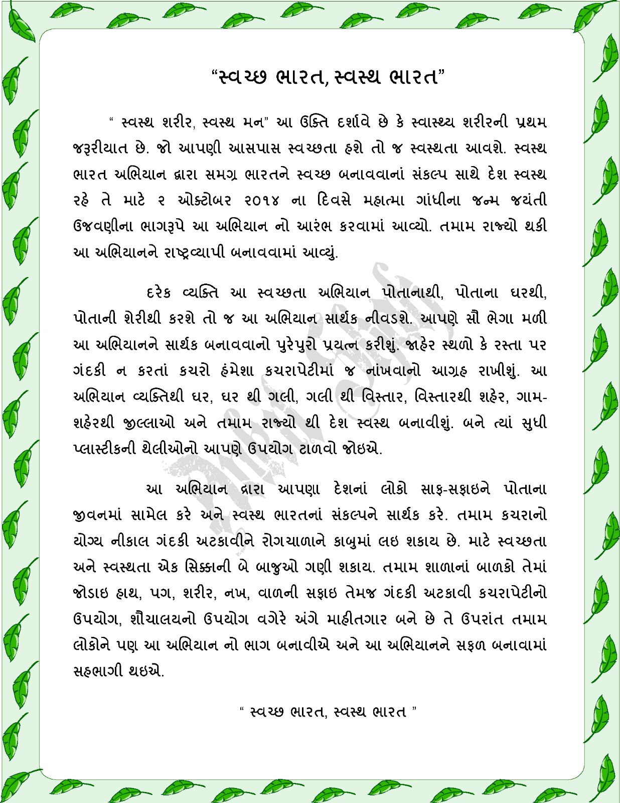 essay on swachh bharat swasth bharat in gujarati