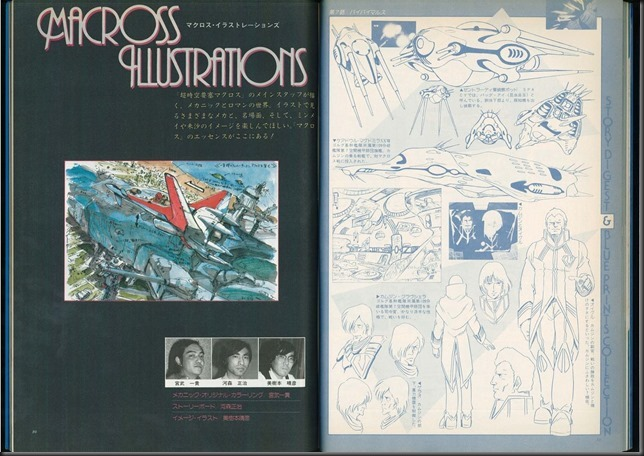 This_is_Animation_3_Macross_44