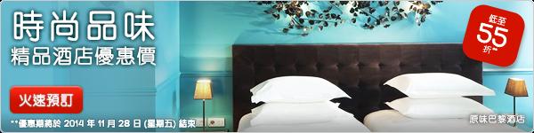 Hotels .com東南亞、歐洲、澳洲「時尚酒店」優惠,出年1月尾前入住。