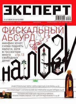 Эксперт №30 июль 2014