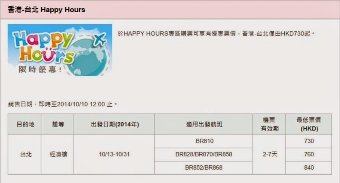 長榮限時2日【台北機票】優惠,$730起($1,294連稅)。