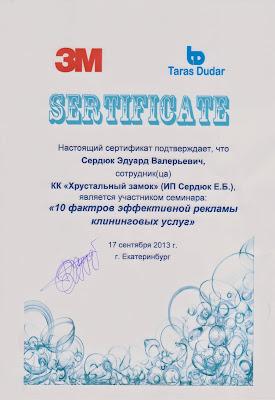 3М-ТД. Реклама клининга.