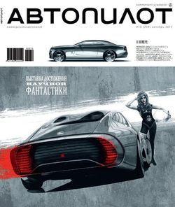 Читать онлайн журнал<br>Автопилот №10 (октябрь 2015)<br>или скачать журнал бесплатно
