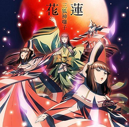 [Single] 三狐神囃子 – TVアニメ「牙狼-紅蓮ノ月-」新ED主題歌「花蓮」 (2016.02.24/MP3/RAR)