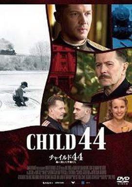 [MOVIES] チャイルド44 森に消えた子供たち / CHILD 44 (2014)