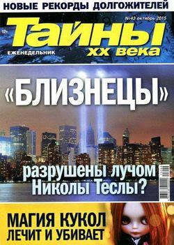 Читать онлайн журнал<br>Тайны ХХ века №43 Октябрь 2015<br>или скачать журнал бесплатно