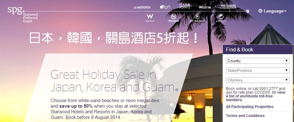 【日韓酒店】Sheraton喜來登酒店、Westin威斯汀酒店、W Hotel、St. Regis瑞吉酒店,5折優惠,只限4日。