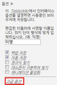 http://lh3.googleusercontent.com/-YhXCs7CCSiM/UGGg-_DO4RI/AAAAAAABbWY/1EahJNY4I_U/s640/tiddlywiki02.png
