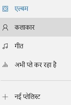 windows 10 hindi music app menu