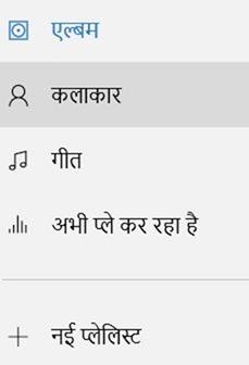 windows 10 hindi music app menu