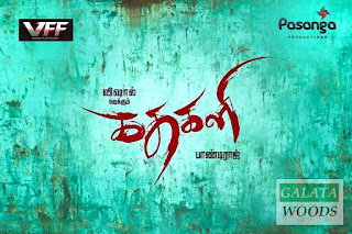 Kathakali First Look Images Pics Photos Stills Wallpapers