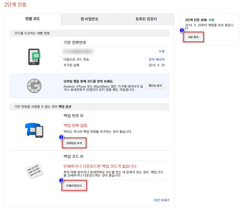 구글 2단계 인증 SMS 설정 페이지.jpg