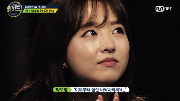박보영위키드