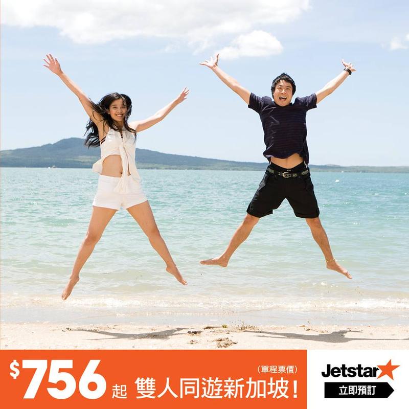 jetstar 756