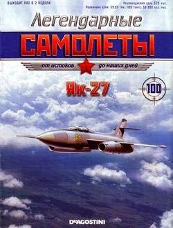 Легендарные самолёты №100 (2014). Як-27