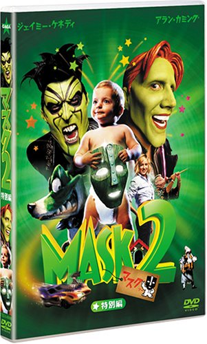 [MOVIES] マスク2 / SON OF THE MASK (2005)