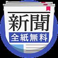 App 新聞!全紙無料で読める!ニュースが最速でサクサク読めるアプリ APK for Windows Phone