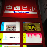 nakanishi in osaka in Osaka, Osaka, Japan