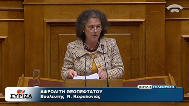 Η Αφροδίτη Θεοπεφτάτου νέα γραμματέας της κοινοβουλευτικής ομάδας του ΣΥΡΙΖΑ!