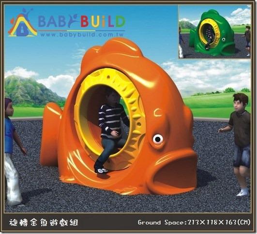 BabyBuild 旋轉金魚遊戲組