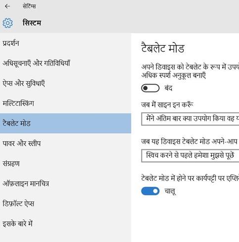 windows 10 hindi all setting menu