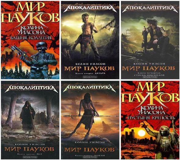 Книги в fb2 фантастика