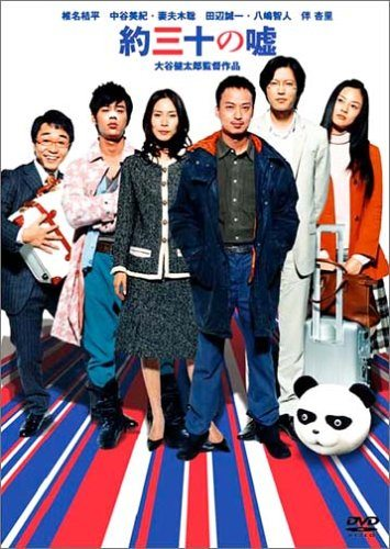 [MOVIES] 約三十の嘘 / Thirty Lies or So (2004)