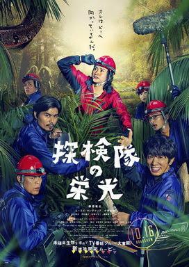 [MOVIES] 探検隊の栄光 (2015) (BDREMUX/22.61GB)