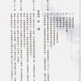 87會員大會手冊17.jpg