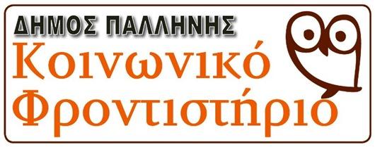 Koinoniko Frontistirio logo (5)