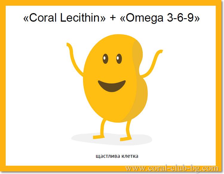 «Coral Lecithin»   «Omega 3-6-9»