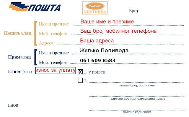 donacije-postnet-uputnica