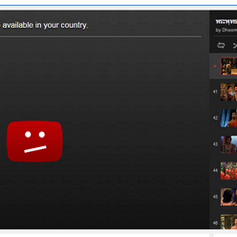 วิธีดู Youtube ที่แจ้งว่าผู้อัพโหลดไม่ได้ทำให้วีดีโอนี้ดูในประเทศของคุณได้