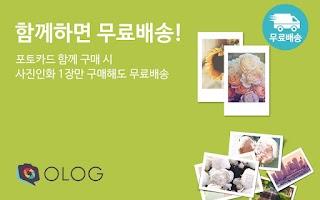 Screenshot of 올로그스토리북-사진인화,포토북,포스터,액자,뽀로로북