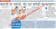 कागजों पर मदरसे (Madarasa) बंट रहा करोड़ों का अनुदान! : आयोग में सुनवाई के दौरान हुआ खुलासा