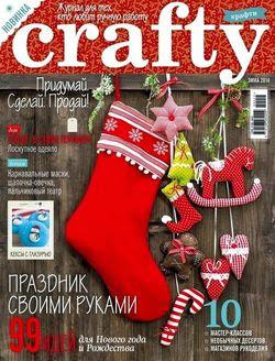 Crafty (зима 2014)