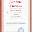 КВ-ММ № 20-008-Истюфеева Светлана Петровна.jpg