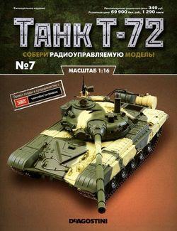 Танк T-72 №7 (2015)