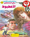 قراءة تحميل الأخطبوط رجل المستحيل أدهم صبري نبيل فاروق