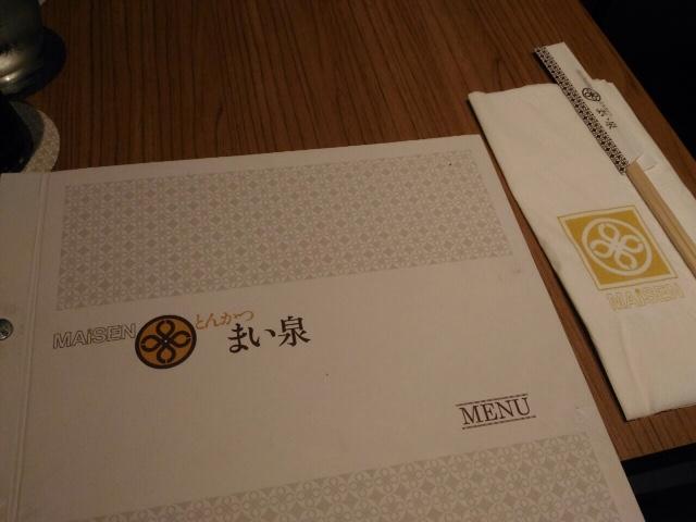Maisen Restaurant