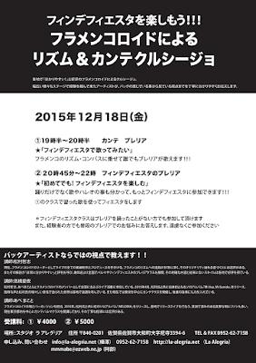 2015/12/18 フラメンコロイド クルシージョ