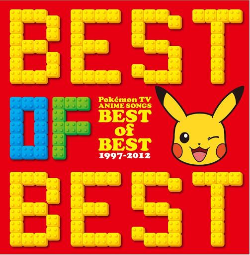 [Album] ポケモンTVアニメ主題歌 BEST OF BEST 1997-2012 (2012.12.21/MP3/RAR)