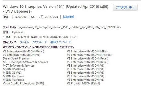 [PCソフト] Windows 10 Enterprise, Version 1511 (Updated Apr 2016) (x86)